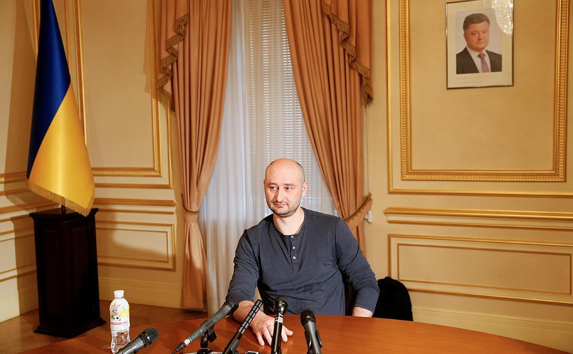Аркадий Бабченко во время пресс-конференции, посвященной спецоперации СБУ