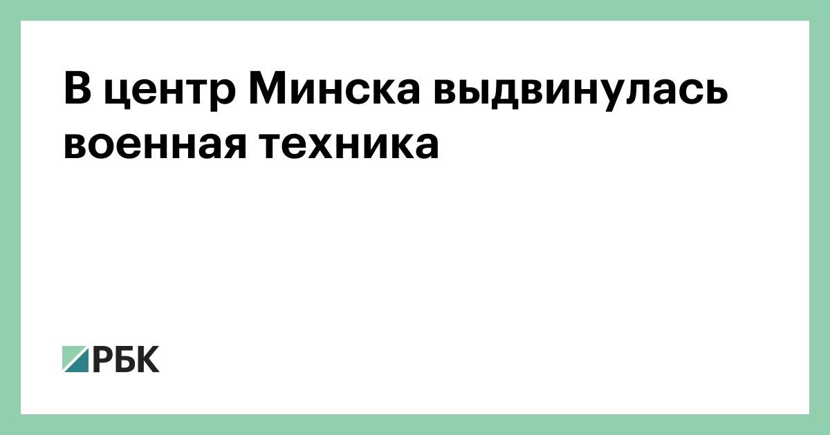 В центр Минска выдвинулась военная техника