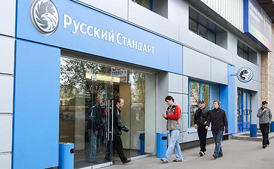 Одно из отделений банка «Русский Стандарт»