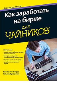 Книга для торговли на бирже как заработать быстро опыт в танках онлайн видео