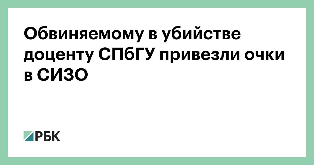Обвиняемому в убийстве доценту СПбГУ привезли очки в СИЗО