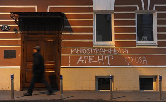 """Надпись на здании правозащитного центра """"Мемориал"""" в Москве"""