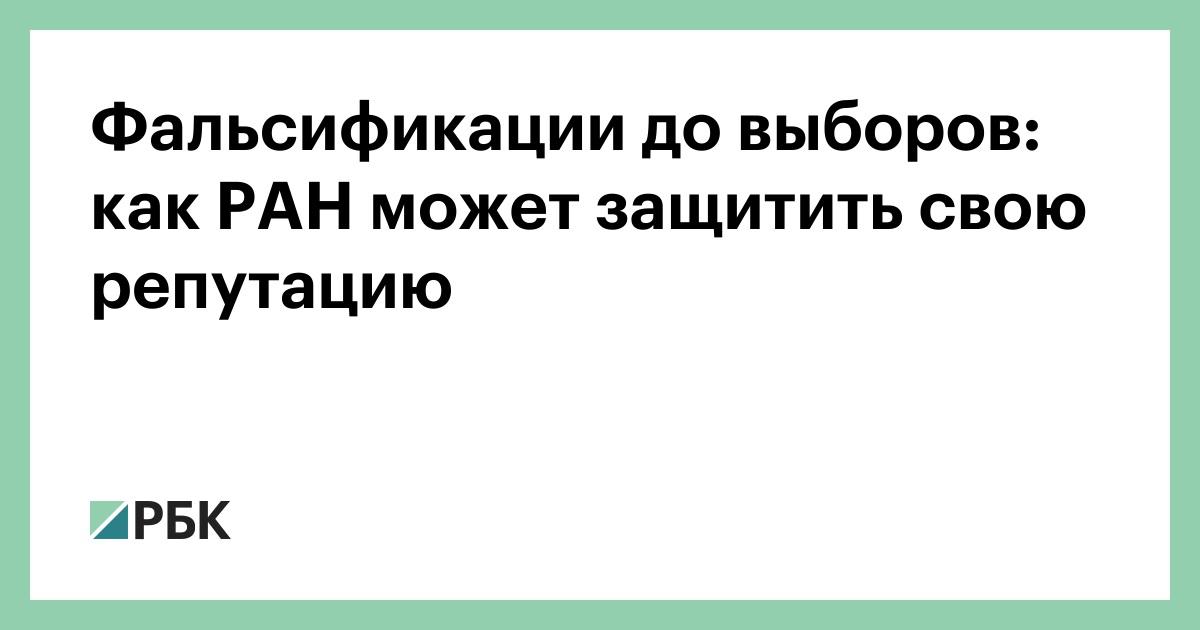 Фальсификации до выборов: как РАН может защитить свою репутацию