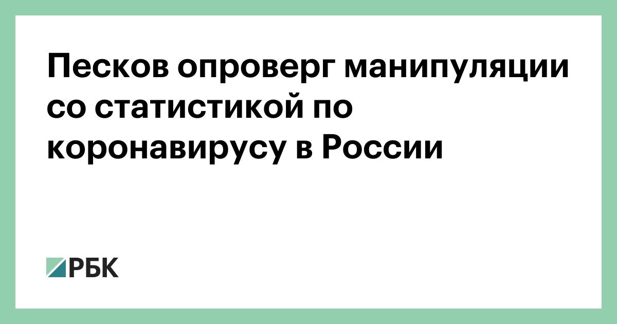 Песков опроверг манипуляции со статистикой по коронавирусу в России
