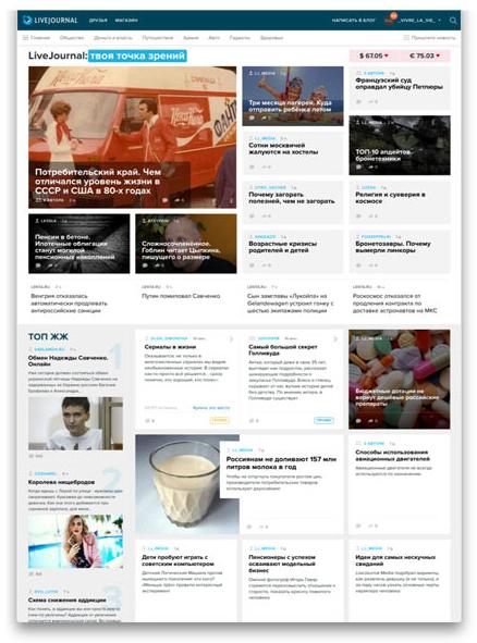 Главная страница LiveJournal вобновленном дизайне