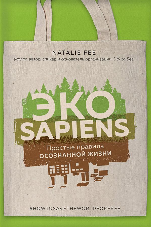 Обложка книги «ЭКОsapiens. Простые правила осознанной жизни»