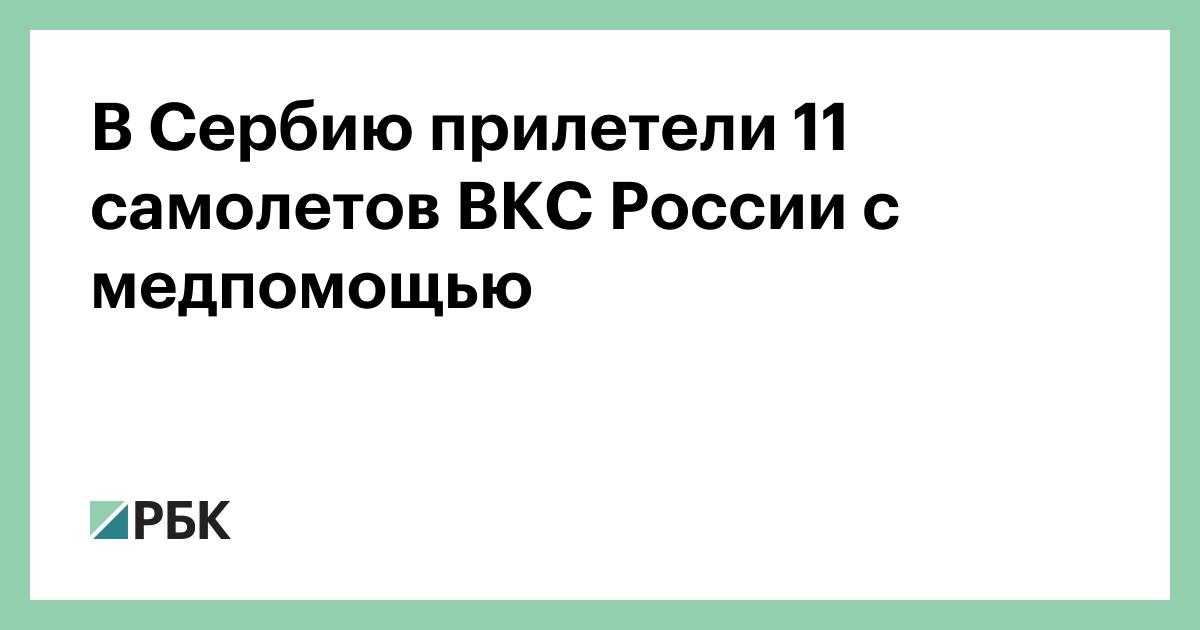 В Сербию прилетели 11 самолетов ВКС России с медпомощью