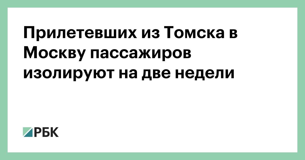 Прилетевших из Томска в Москву пассажиров изолируют на две недели