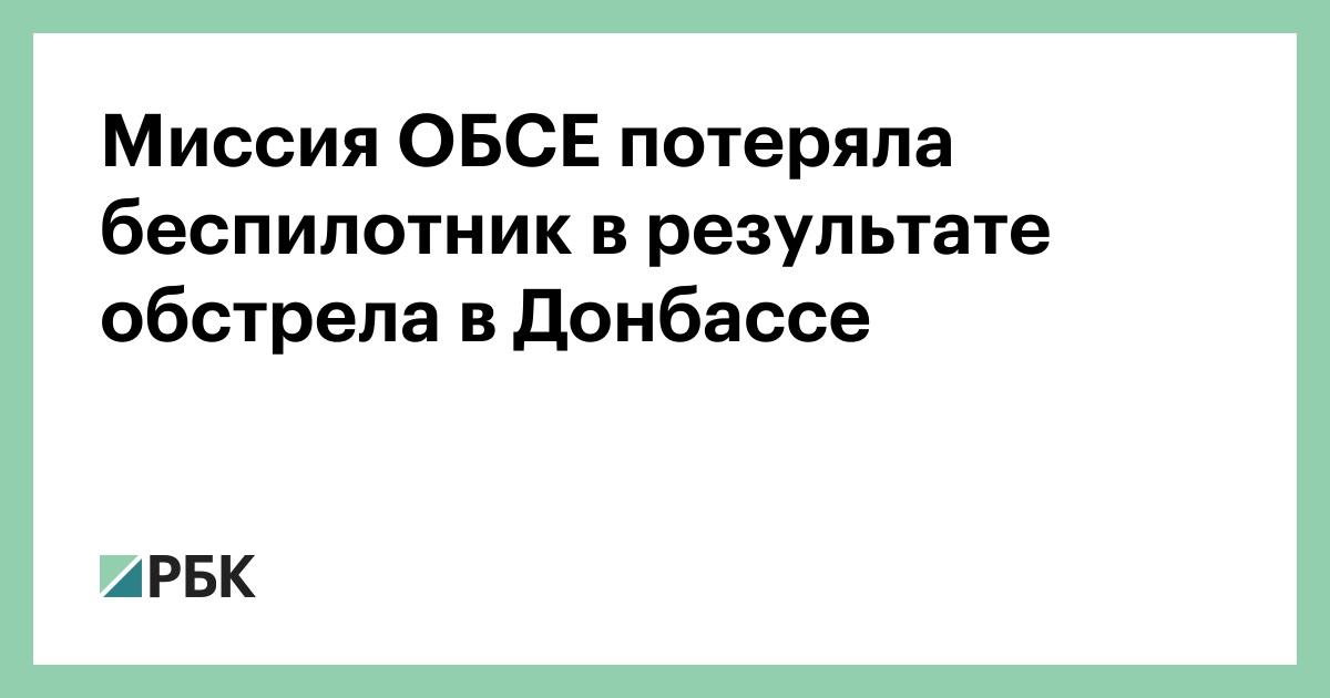 Миссия ОБСЕ потеряла беспилотник в результате обстрела в Донбассе