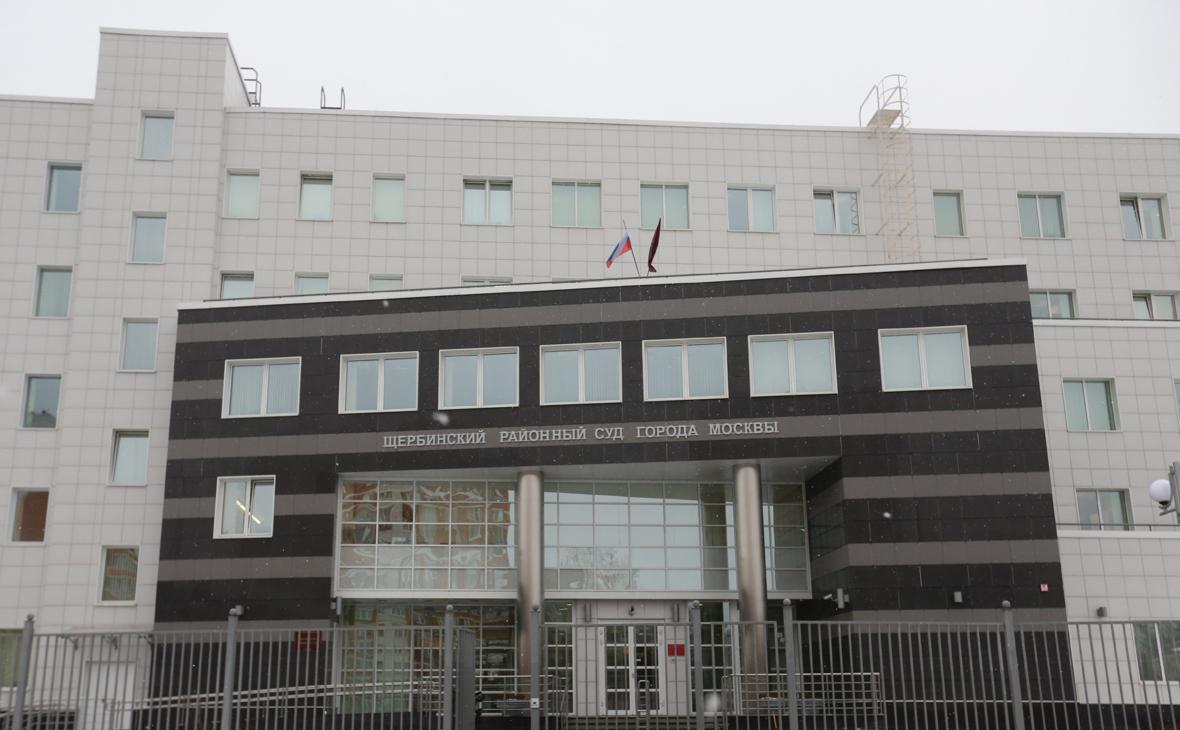 Здание Щербинского районного суда