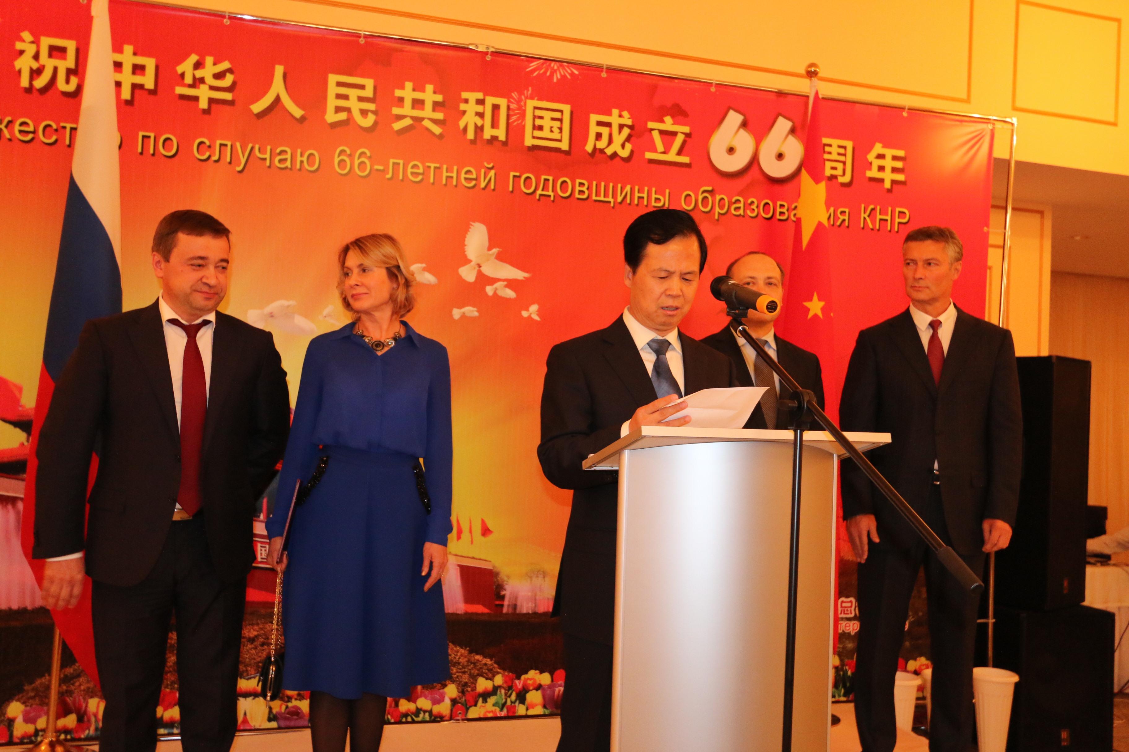 Фото: Генконсульство КНР в Екатеринбурге