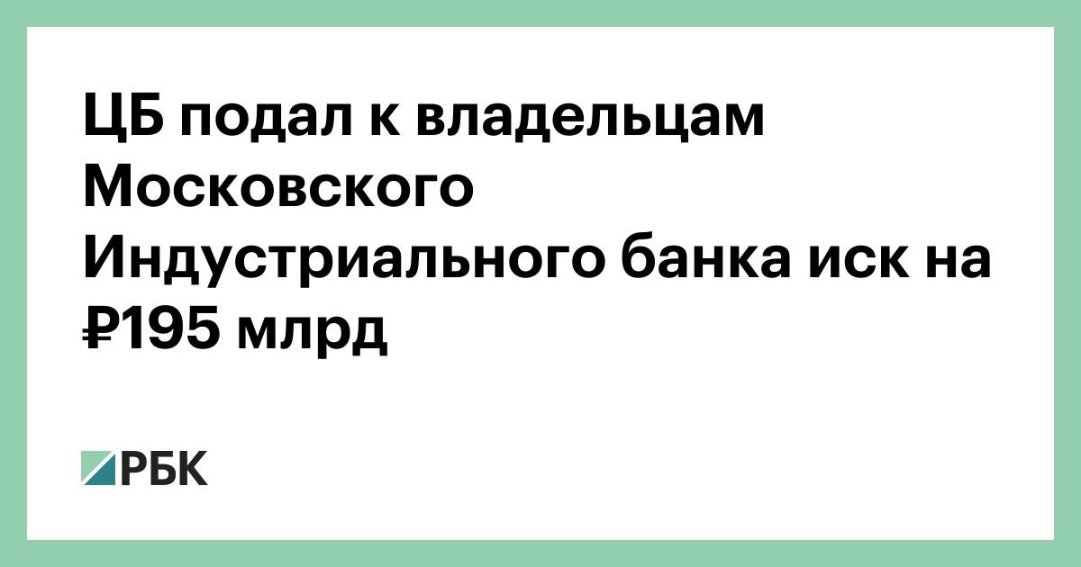 Потребительский кредит в московском индустриальном банке в 2020 году
