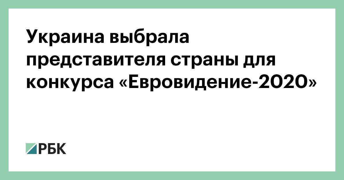 Украина выбрала представителя страны для конкурса «Евровидение-2020»