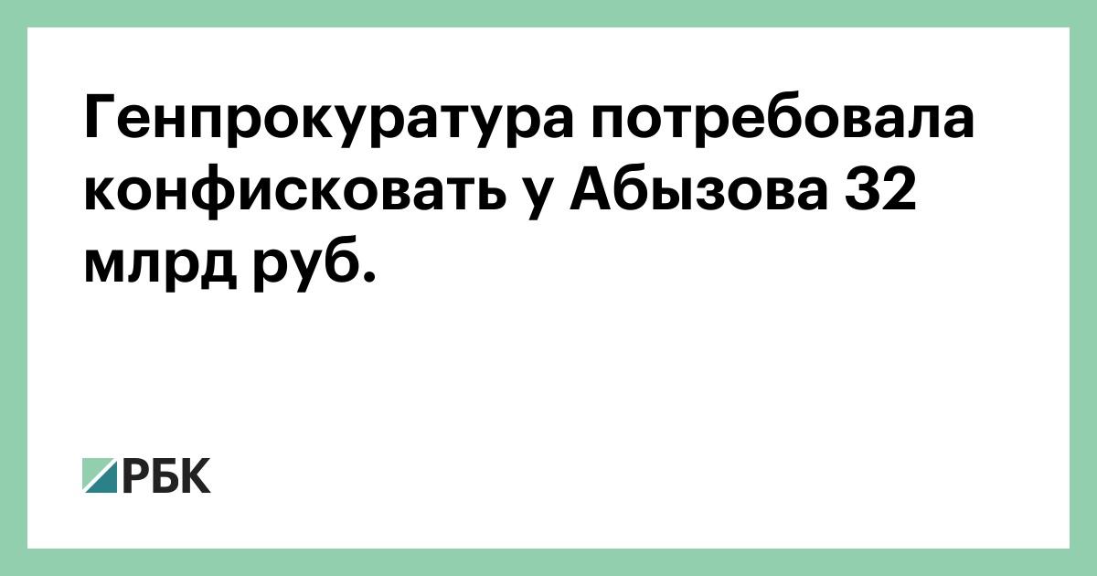 Генпрокуратура потребовала конфисковать у Абызова 32 млрд руб.