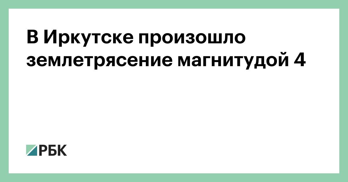 В Иркутске произошло землетрясение магнитудой 4
