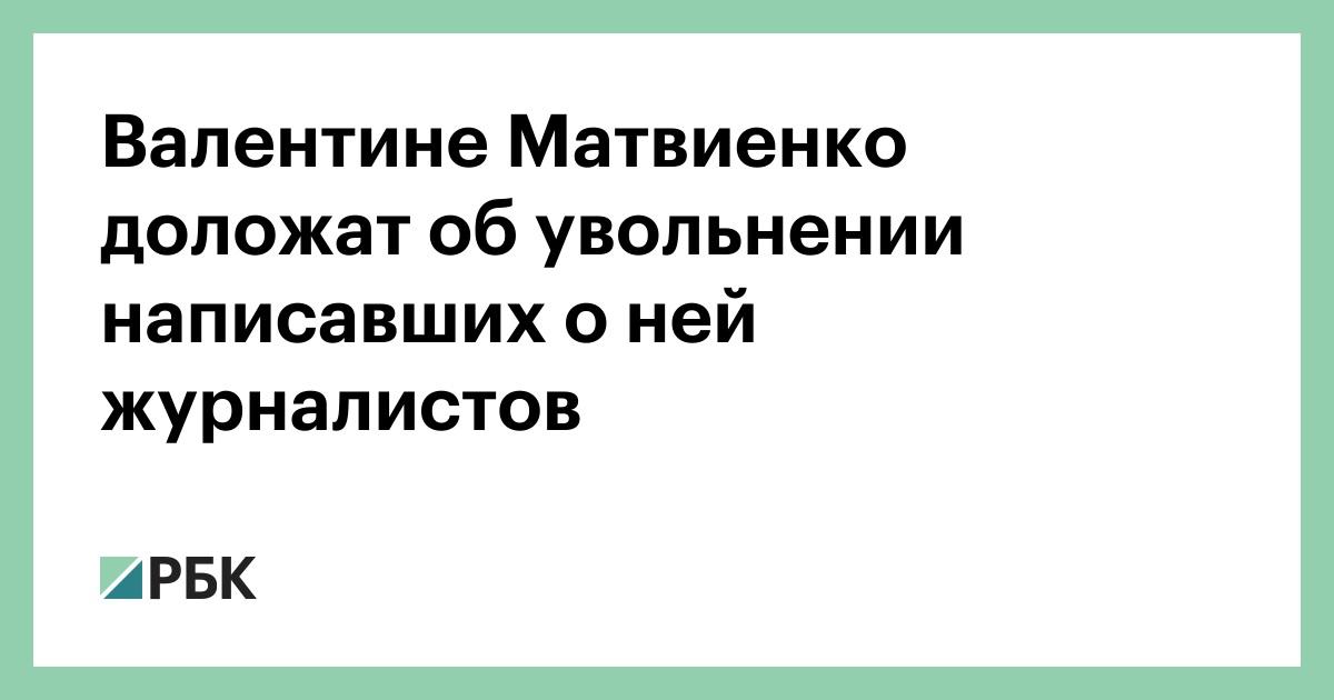 Валентине Матвиенко доложат об увольнении написавших о ней журналистов