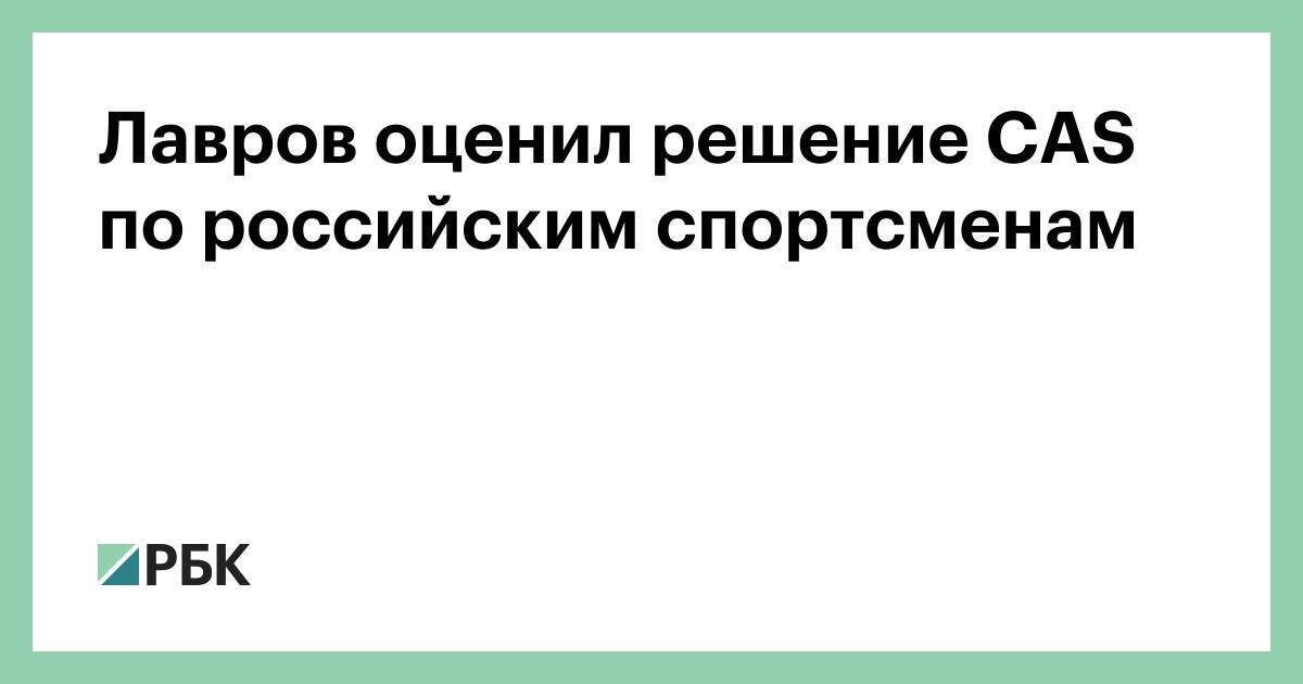 Лавров оценил решение CAS по российским спортсменам :: Политика :: РБК
