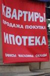 Фото: Ипотека в России, март 2010