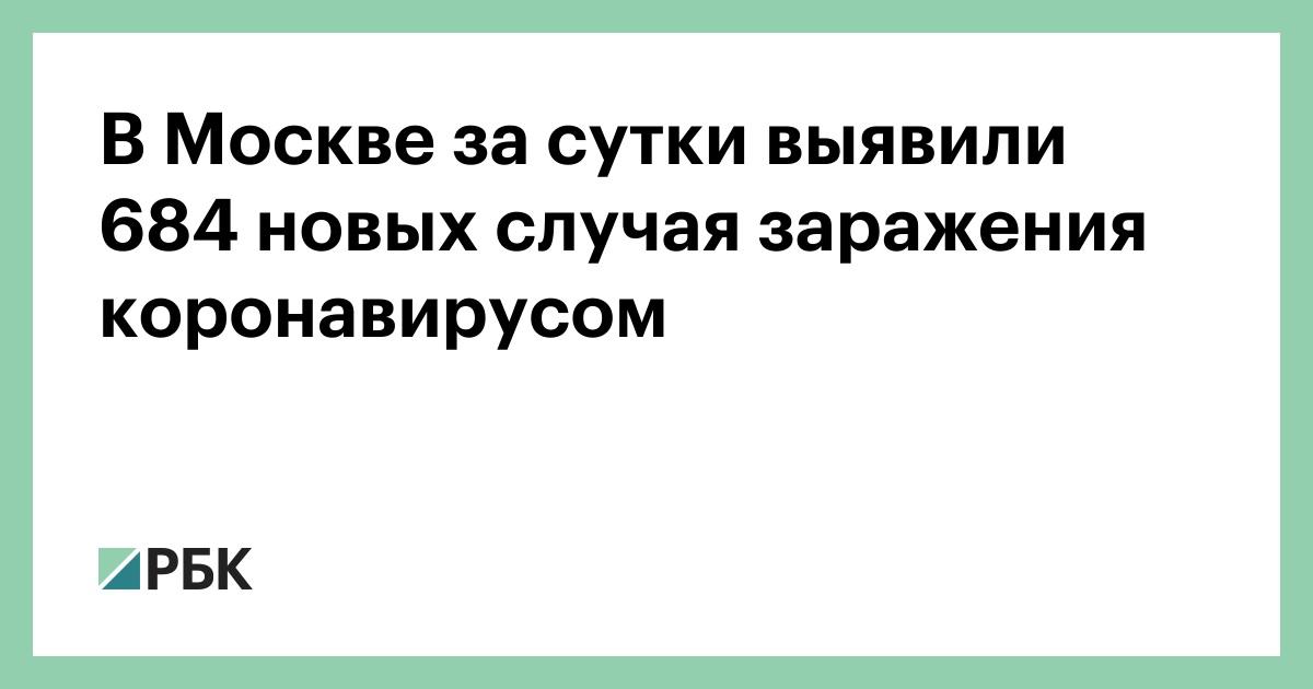 В Москве за сутки выявили 684 новых случая заражения коронавирусом