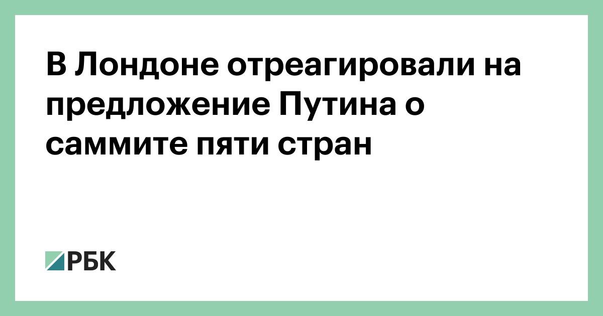 В Лондоне отреагировали на предложение Путина о саммите пяти стран