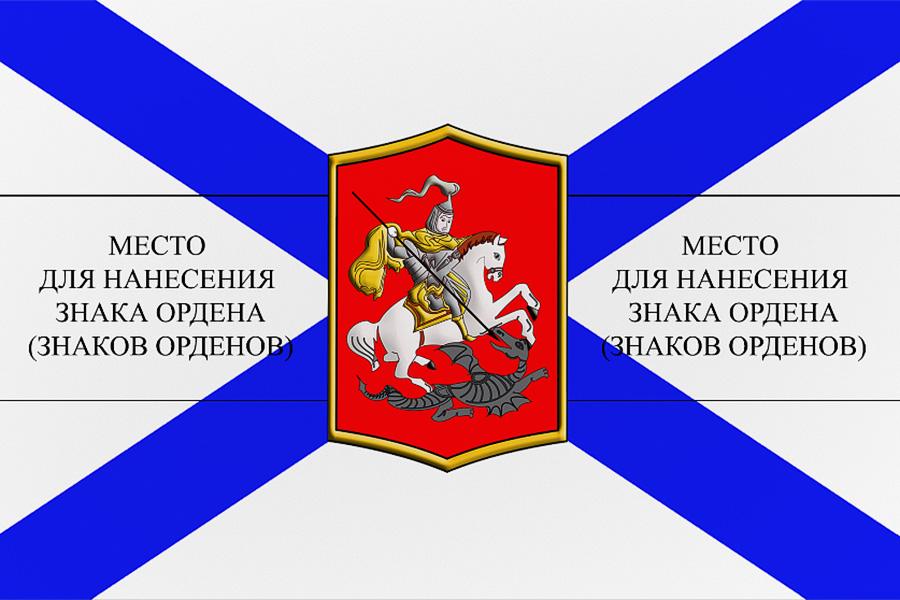 Георгиевский орденский Военно-морской флаг