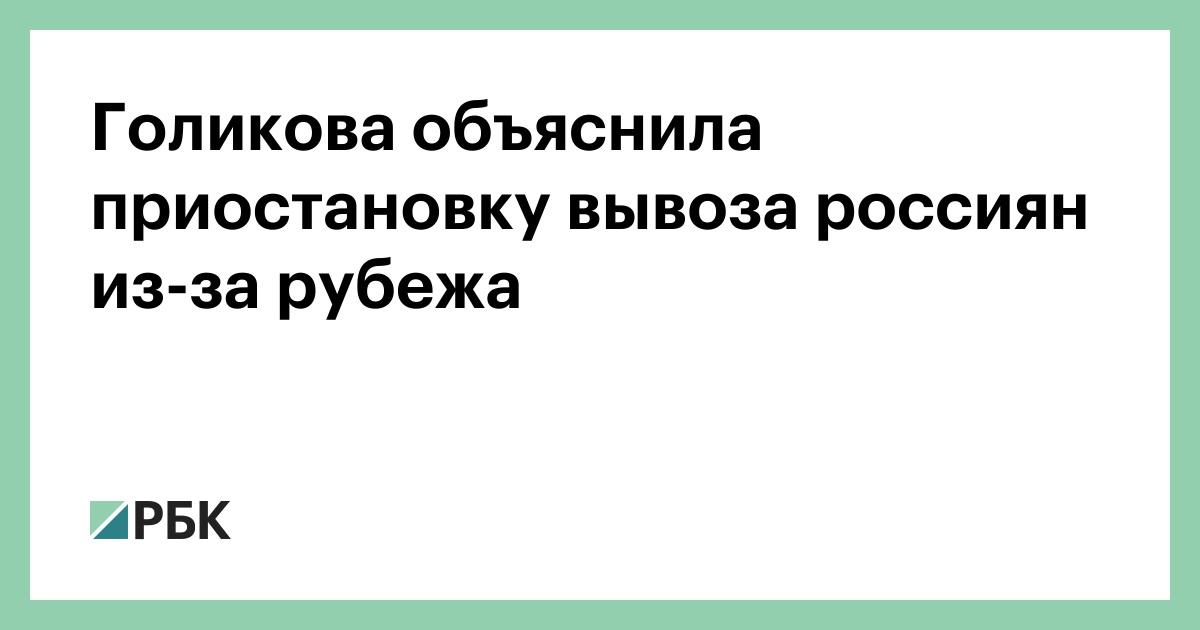 Голикова объяснила приостановку вывоза россиян из-за рубежа