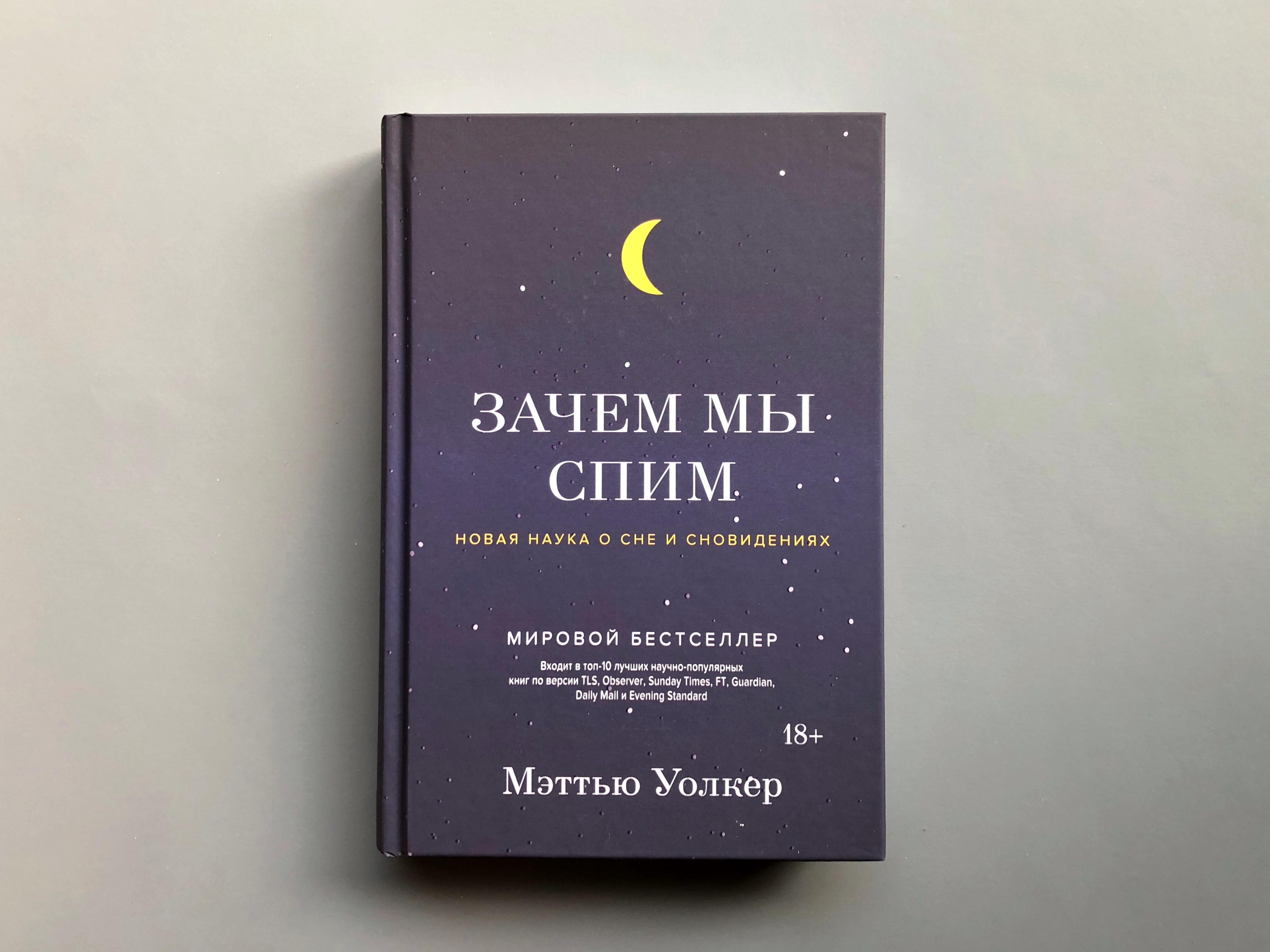 Обложка книги «Зачем мы спим»