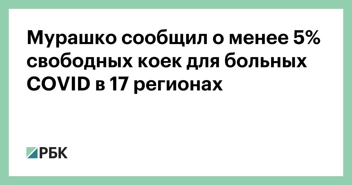 Мурашко сообщил о менее 5% свободных коек для больных COVID в 17 регио