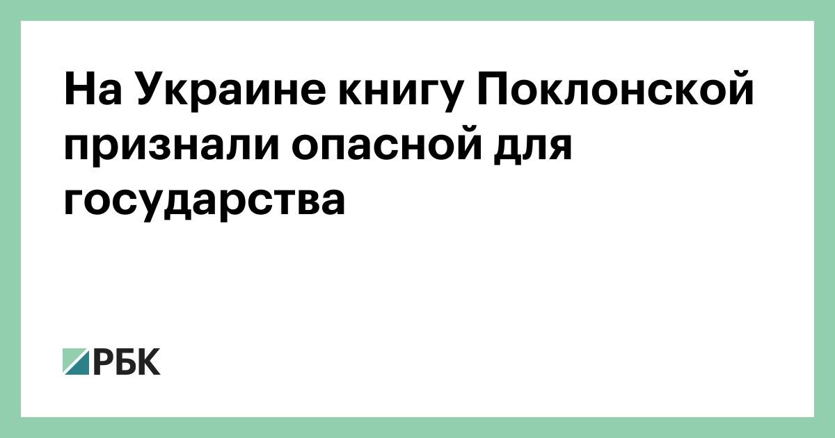 На Украине книгу Поклонской признали опасной для государства :: Политика :: РБК - ElkNews.ru