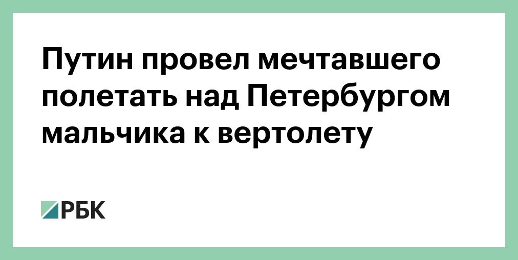 Путин провел мечтавшего полетать над Петербургом мальчика к вертолету