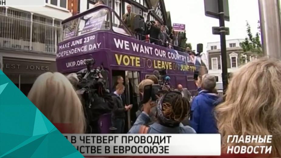 В Великобритании начался референдум по вопросу выхода из ЕС - так называемого Brexit.