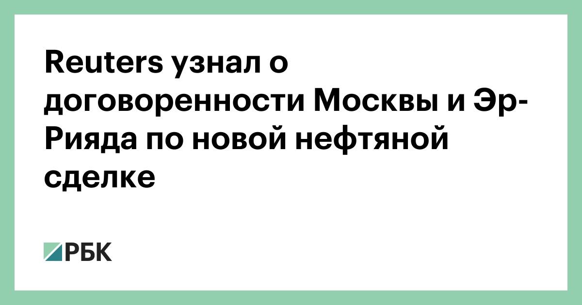Reuters узнал о договоренности Москвы и Эр-Рияда по новой нефтяной сделке