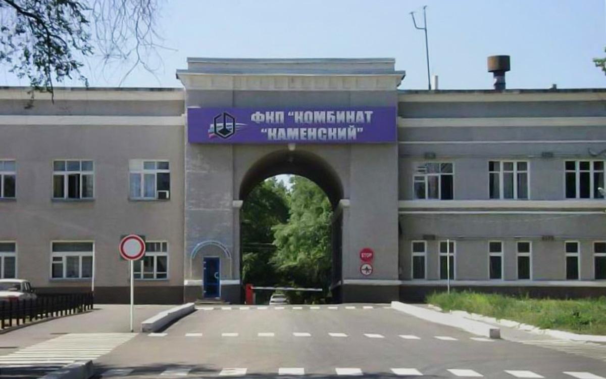 Фото: ФКП «Комбинат «Каменский»
