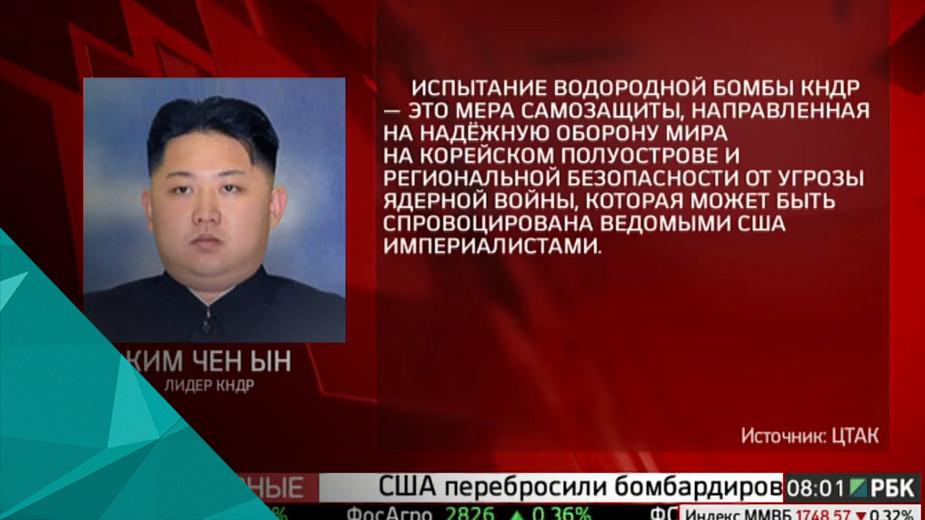 В КНДР испытания водородной бомбы назвали «мерой самозащиты»