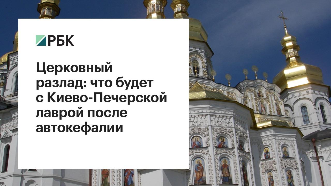 РПЦ разорвала отношения с Константинопольским патриархатом    Политика     РБК b444809006689