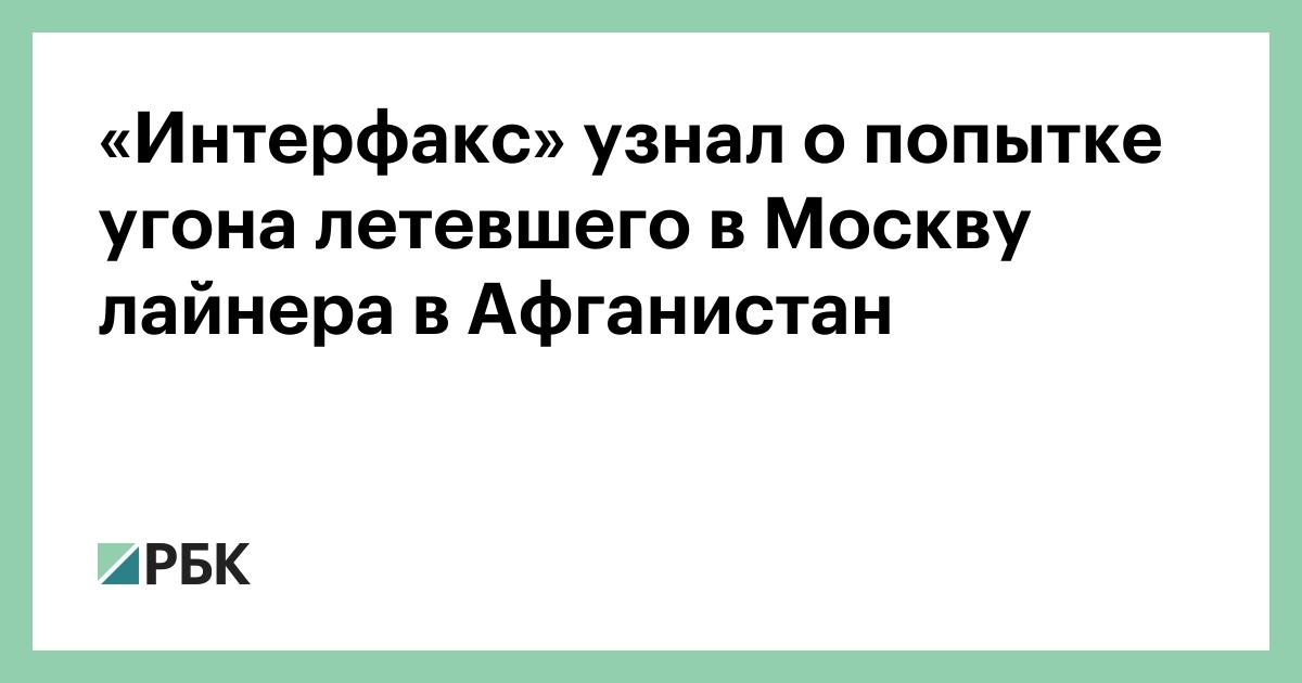 «Интерфакс» узнал о попытке угона летевшего в Москву лайнера в Афганистан