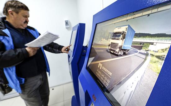 Центр обслуживания автовладельцев—пользователей системы «Платон»