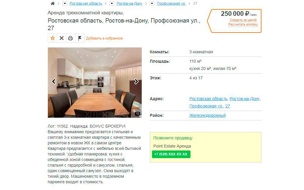По 250 тыс. руб. в месяц сдаются квартиры в одном и томже доме в центре Ростова-на-Дону. В одной из квартир четыре комнаты и 100 кв. м площади, в другой — три комнаты и 110 кв. м. В обеих квартирах столовая совмещена с гостиной, а в стоимость также входит аренда одного места на подземном паркинге