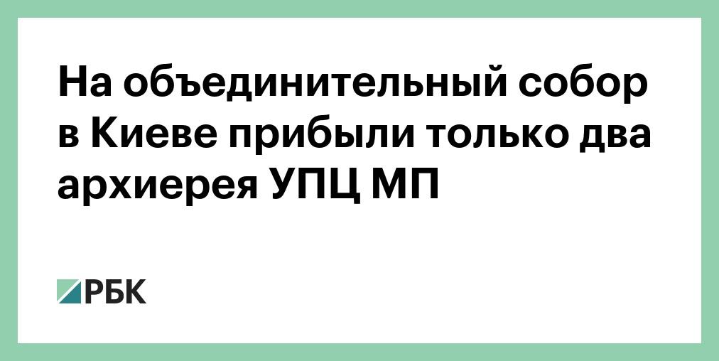 На объединительный собор в Киеве прибыли только два архиерея УПЦ МП