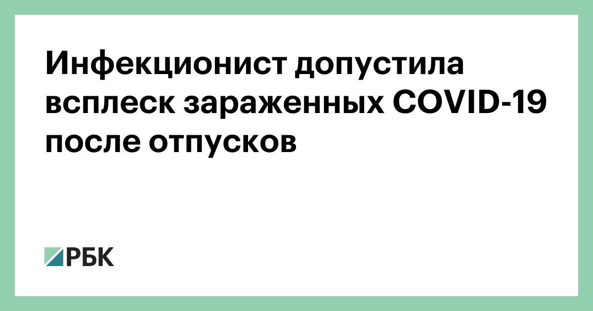 Возвращение россиян с курортов может спровоцировать вспышки COVID-19