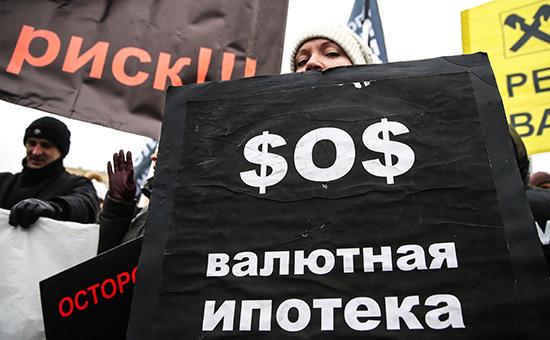 Участники митинга валютных заемщиков. 2016 год