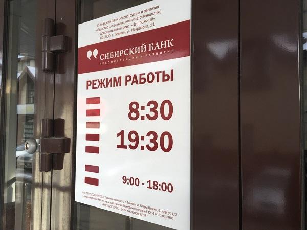Банк город решение суда арест счета налоговым органом судебным приставом судом