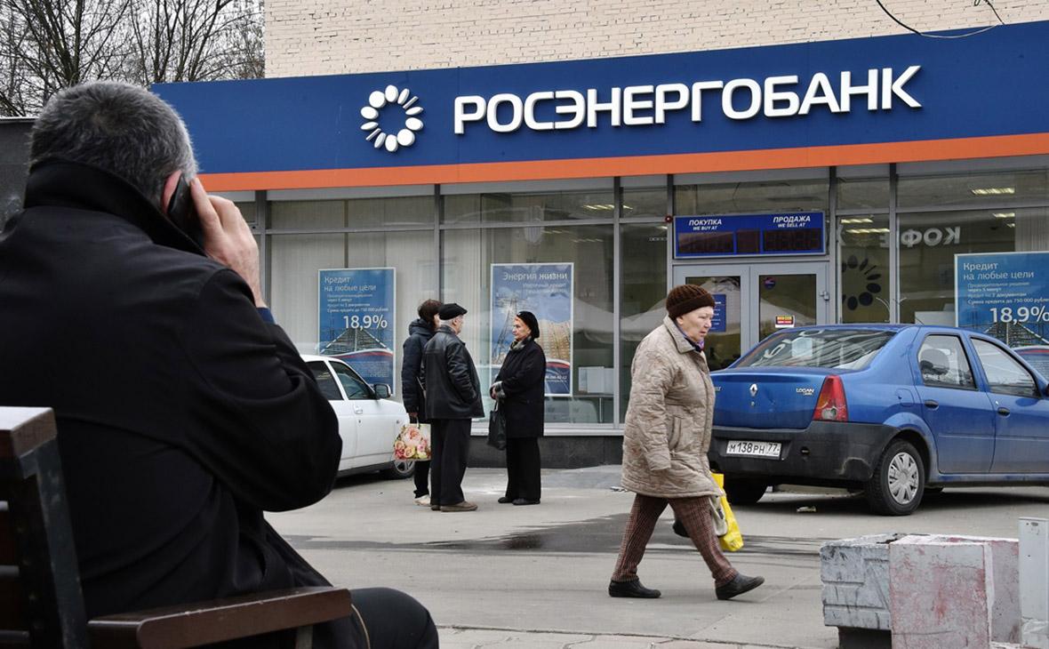 росэнергобанк банкротство