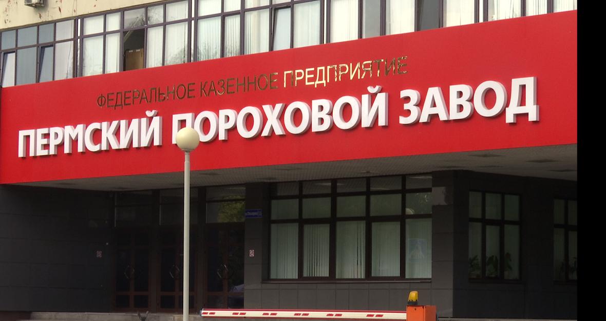Пермский пороховой заплатит штраф за нарушение правил безопасности