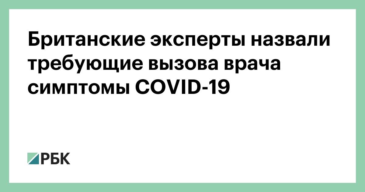 Британские эксперты назвали требуют вызвать скорую медицинскую помощь симптомы COVID-19 :: Общество :: РБК