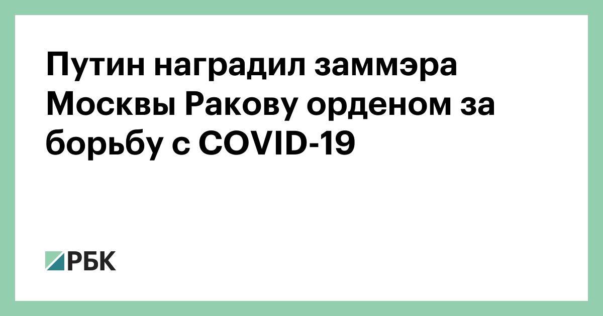 Путин наградил заместителя мэра Москвы Ракова орденом за борьбу с COVID-19 :: Общество :: РБК