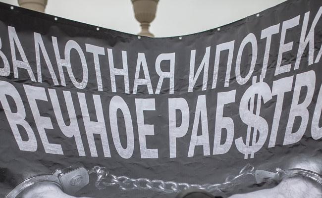 Митинг Всероссийского движения валютных заемщиков