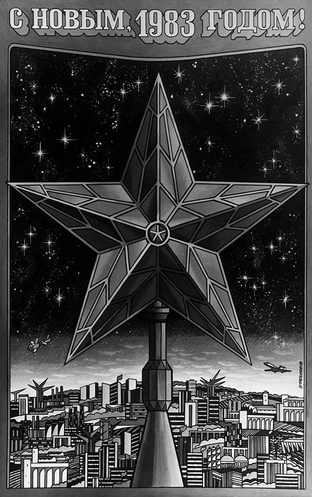 Плакат художника В. Фекляева «С Новым, 1983 годом!»