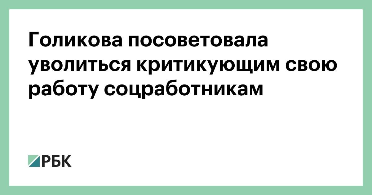 Голикова посоветовала уволиться критикующим свою работу соцработникам