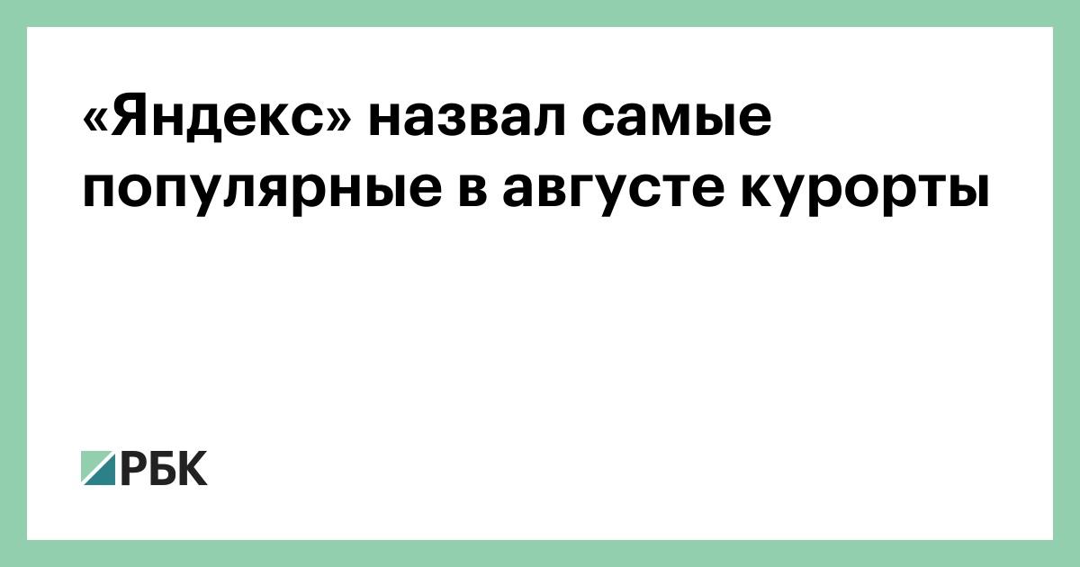 «Яндекс» назвал самые популярные в августе курорты